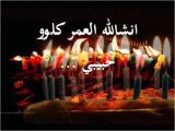 Happy Birthday Quotes In Arabic Birthday Wishes In Arabic