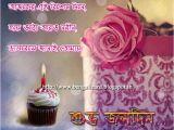 Happy Birthday Quotes In Bengali Bangla Birthday Card First Birthday Invitations