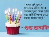 Happy Birthday Quotes In Bengali Bangla Birthday Sms Wishes Happy Birthday Kobita শ ভ
