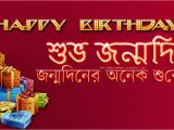 Happy Birthday Quotes In Bengali Bengali Birthday Wishes Wishes Greetings Pictures