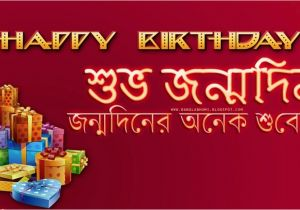 Happy Birthday Quotes In Bengali Happy Birthday Quotes and Greetings