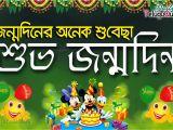 Happy Birthday Quotes In Bengali Bengali Happy Birthday Quotes and Sayings for Bangla