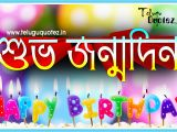 Happy Birthday Quotes In Bengali Bengali Happy Birthday Quotes for Bangla Teluguquotez In