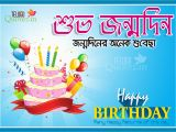 Happy Birthday Quotes In Bengali Bengali Happy Birthday Shuvo Jonmodin Bangla Quotes