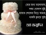 Happy Birthday Quotes In Bengali Birthday Wishes In Bengali