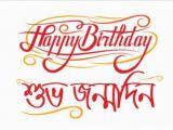 Happy Birthday Quotes In Bengali Happy Birthday শ ভ জন মদ ন Wishes Sms In Bangla