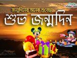 Happy Birthday Quotes In Bengali Happy Birthday Quotes and Greetings In Bengali Hd