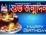 Happy Birthday Quotes In Bengali Happy Birthday Wishes In Bengali Language Teluguquotez