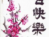 Happy Birthday Quotes In Chinese 25 Chinese Birthday Wishes
