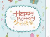Happy Birthday Quotes In Chinese Happy Birthday Card Cover with Chinese Characters Stock