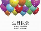 Happy Birthday Quotes In Chinese Happy Birthday In Chinese Mandarin Google Search