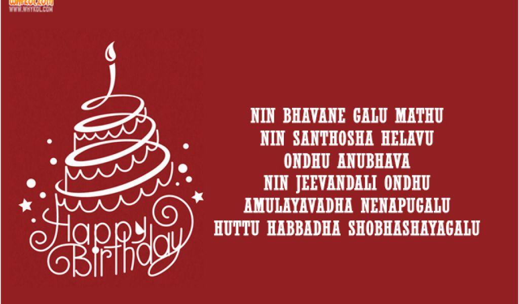 Birthday Wishes For Best Friend in Kannada Language ...  |Kannada Birthday Wishes
