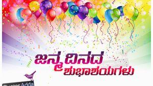 Happy Birthday Quotes In Kannada Language Latest Happy Birthday Greetings In Kannada ಜನ ಮದ ನದ
