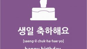 Happy Birthday Quotes In Korean Everyday Korean Archives Page 3 Of 5 Kimchi Cloud