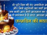 Happy Birthday Quotes Messages Pictures Sms and Images Happy Birthday Shayari Wishes In Hindi Fonts for Sister