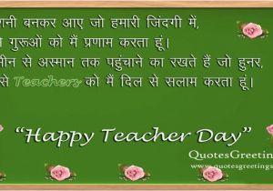 Happy Birthday Teacher Quotes In Hindi Happy Teachers Day