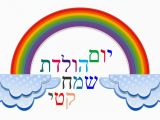 Hebrew Birthday Cards Free Happy Birthday In Hebrew israelhebrew Com