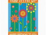 Hebrew Birthday Cards Free Hebrew Birthday Card Zazzle