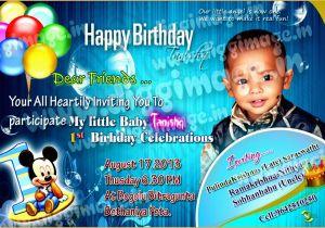 Kids Birthday Invitations Baby First Birthday Invitation