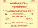 Hindi Birthday Invitation Card Matter Newborn Baby Invitation Card Matter In Marathi Oxyline