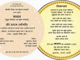 Hindi Birthday Invitation Card Matter Wedding Invitation Card Matter In Hindi