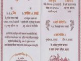 Hindi Birthday Invitation Card Matter Wedding Invitation Card Matter In Hindi Weddinginvite Us