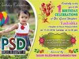 How to Create Birthday Invitation On Whatsapp Birthday Party Invitation Psd Templates Free Donwloads