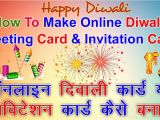 How to Make A Birthday Card Online How to Make Online Diwali Greeting Card and Invitation