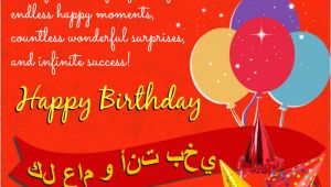 Islamic Birthday Card islamic Birthday Wishes 365greetings Com