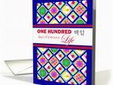 Korean Birthday Cards Printable Baek Il Korean Happy 100th Day Rice Cake Treats Card