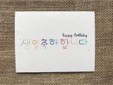 Korean Birthday Cards Printable Happy Birthday In Korean Handlettered Greeting Card 생일축하합니다