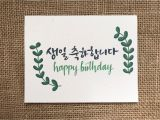 Korean Birthday Cards Printable Happy Birthday In Non formal Korean Handlettered and Handdrawn