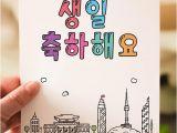 Korean Birthday Cards Printable Happy Birthday Korean Birthday Card