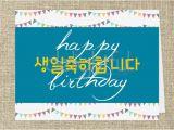 Korean Birthday Cards Printable Instant Download Korean English Happy by Delightfuledesigns
