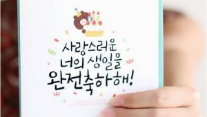 Korean Birthday Cards Printable Korean Birthday Card Pop Up Style Free Shipping Cool