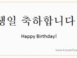 Korean Birthday Cards Printable Korean Greeting Cards