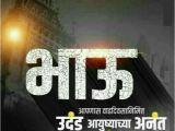 Marathi Happy Birthday Banner App Happy Birthday Banner In Marathi Download Trending Subject