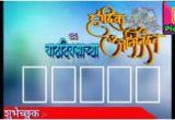Marathi Happy Birthday Banner App Luxury Happy Birthday Banner Background Marathi Png Hd Dorra