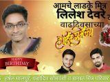 Marathi Happy Birthday Banner App Picsart Editing Tutorial Birthday Banner Like