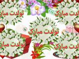 Persian Birthday Cards Birthday Wishes In Persian Greetings Messages Ecard