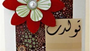 Persian Birthday Cards Persian Happy Birthday 3d Flower Card Acraftyarab
