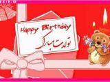 Persian Birthday Cards Tabrik Persian Greeting Cards