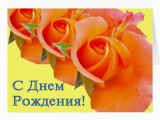 Russian Birthday Greeting Cards Happy Birthday Russian Card with Roses Zazzle