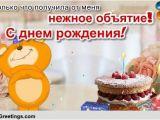 Russian Birthday Greeting Cards Moe Tebe Nezhnoe Ob 39 Yatie Free Birthday Ecards Greeting