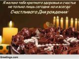 Russian Birthday Greeting Cards Russian Birthday Cards Free Russian Birthday Wishes