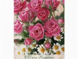 Russian Birthday Greeting Cards Russian Birthday Red Roses and Camomiles Zazzle