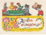 Russian Birthday Greeting Cards Vintage 1960s Russian Birthday Card Animals at Table with