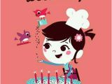 Special Entry for Birthday Girl Image About Girl In Happy Birthday by Aida Gomez