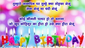 Wishing Happy Birthday Quotes In Hindi Hindi Happy Birthday Messages for Friends Boyfriend and